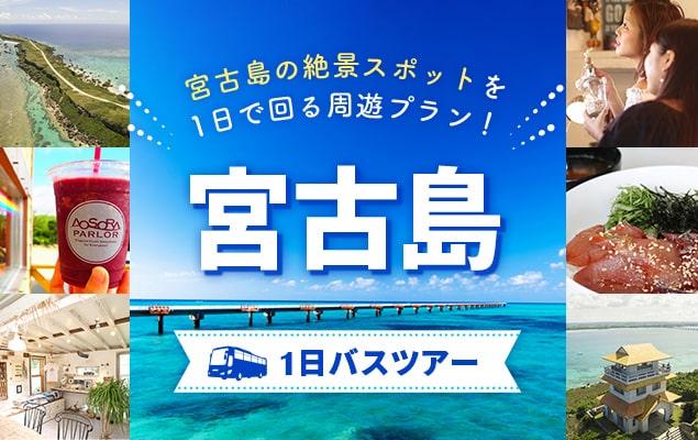LeaLeaTrip 宮古島絶景1日バスツアー