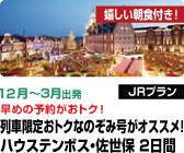 JR�ōs�� �n�E�X�e���{�X