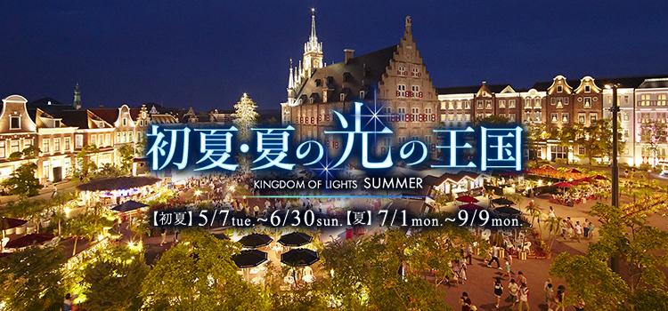 初夏・夏の光の王国