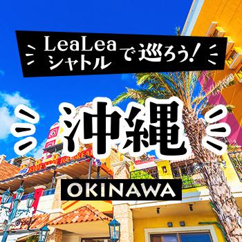 バスで巡ろう!OKINAWA