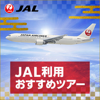 JAL利用おすすめツアー