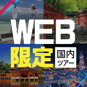 WEB限定おすすめ国内旅行・国内ツアー特集