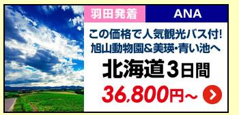 北海道3日間