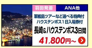 長崎&ハウステンボス 3日間