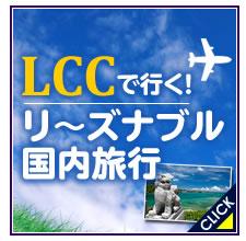 LCCで行くお買い得!国内旅行特集