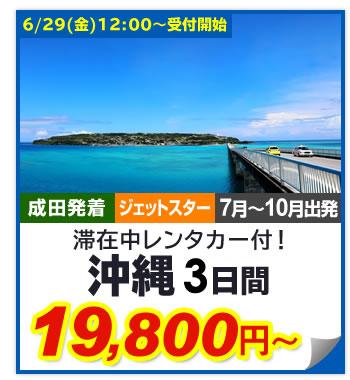 沖縄3日間