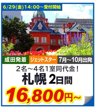 札幌2日間