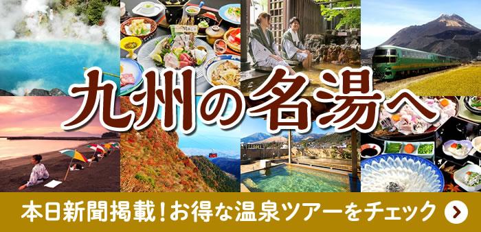 九州の名湯へ