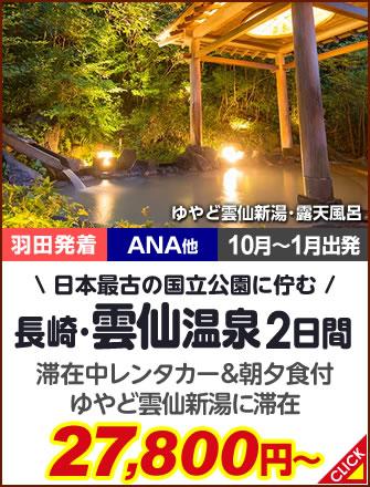 長崎・雲仙温泉2日間