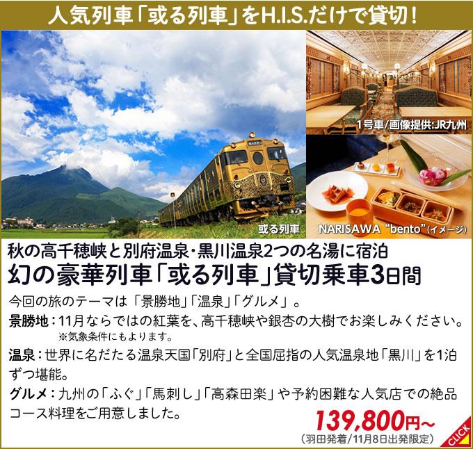 幻の豪華列車「或る列車」貸切乗車 3日間