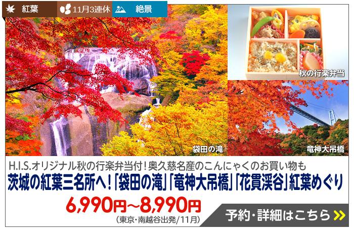茨城の紅葉三名所へ!「袋田の滝」「竜神大吊橋」「花貫渓谷」常陸を染める紅葉めぐり♪