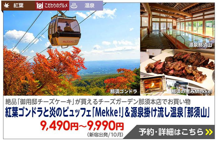 深紅に染まる那須高原!紅葉ゴンドラ空中散歩と炎のビュッフェ「Mekke!」&源泉掛け流し温泉「那須山」で癒されて♪
