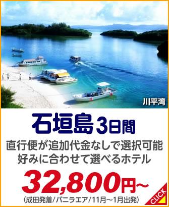 石垣島3日間