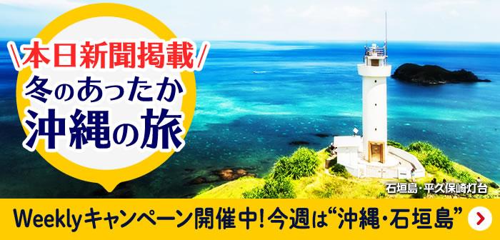 本日新聞掲載!冬のあったか沖縄の旅