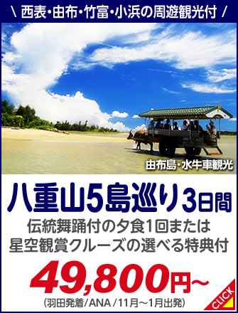 八重山5島巡り3日間