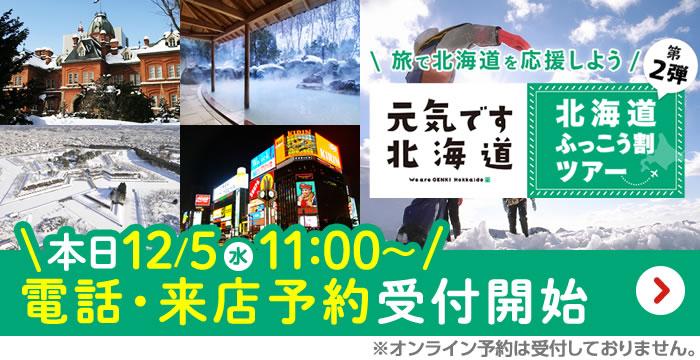 本日12/5(水)11:00〜電話・来店予約受付開始!北海道ふっこう割ツアー