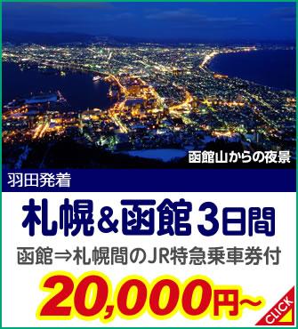 札幌&函館3日間