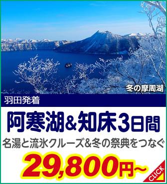 阿寒湖&知床3日間