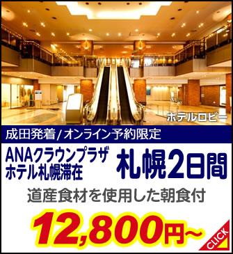 ANAクラウンプラザホテル札幌滞在 札幌2日間