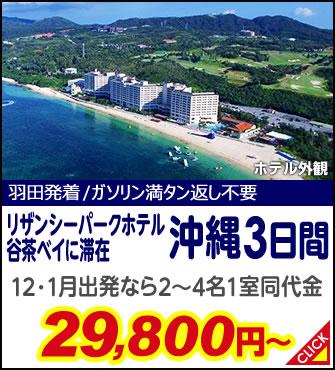 リザンシーパークホテル谷茶ベイ滞在 沖縄3日間