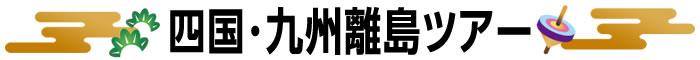 九州・四国離島ツアー