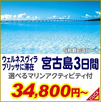 宮古島3日間