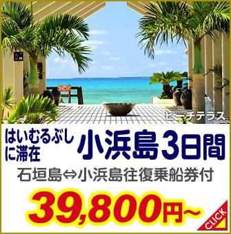 小浜島3日間