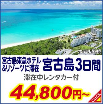 宮古島東急ホテル&リゾーツ滞在 宮古島3日間