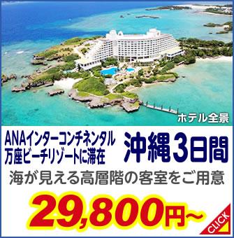 ANAインターコンチネンタル万座ビーチリゾートに滞在 沖縄3日間