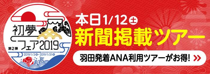 本日1/12(土)新聞掲載ツアー