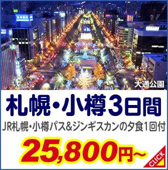 札幌・小樽3日間