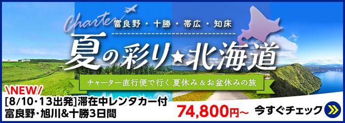チャーター直行便で行く!夏の彩り北海道