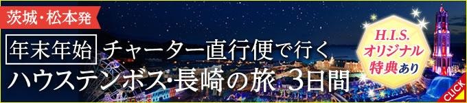 ハウステンボス・長崎チャーターツアー