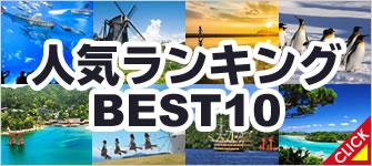 人気ランキング BEST10