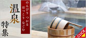 日本全国の人気温泉旅行・温泉ツアー特集