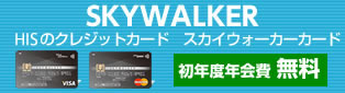 H.I.S.のクレジットカード Skywalker Card