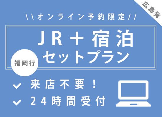 JR+宿泊セットプラン