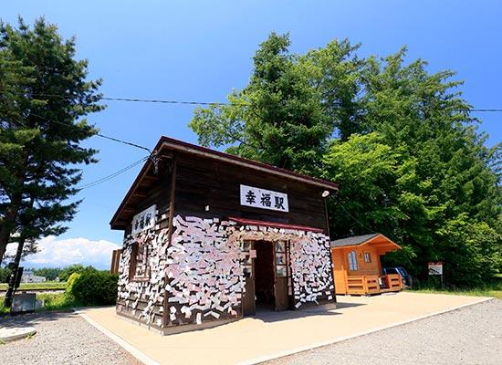 旧幸福駅(イメージ)