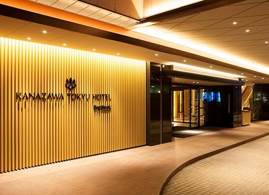 金沢東急ホテルエントランス(イメージ)