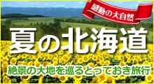 夏の北海道特集