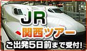 JR関西特集