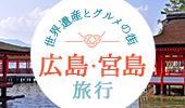 広島旅行特集