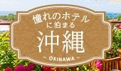 憧れのホテルに泊まる沖縄