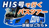 H.I.S.バスの取り組み
