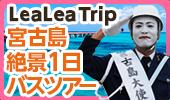 LeaLea Trip宮古島絶景1日バスツアー