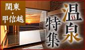 関東・甲信越の温泉特集