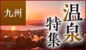 九州温泉特集