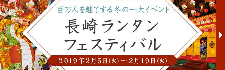 長崎ランタンフェスティバル2019