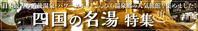 四国温泉旅行特集