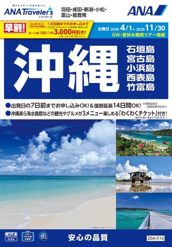 スカイホリデー沖縄